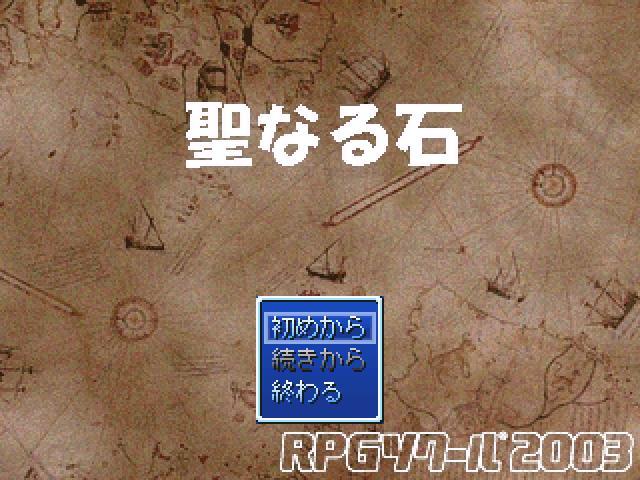 http://gaetyu.so.land.to/material/tkool2003/seinaru/seinaru_title.jpg
