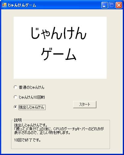 http://gaetyu.so.land.to/material/vb2005/janken/after_janken.jpg