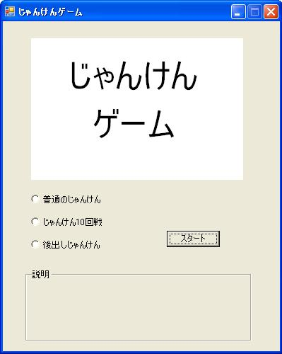 http://gaetyu.so.land.to/material/vb2005/janken/janken.jpg
