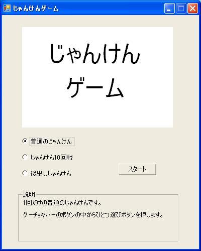 http://gaetyu.so.land.to/material/vb2005/janken/normal_janken.jpg
