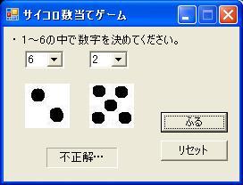 http://gaetyu.so.land.to/material/vb2005/saikoro/saikoro.jpg