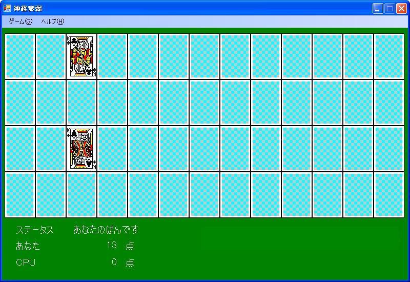 http://gaetyu.so.land.to/material/vb2005/shinkei/shinkei_play.jpg